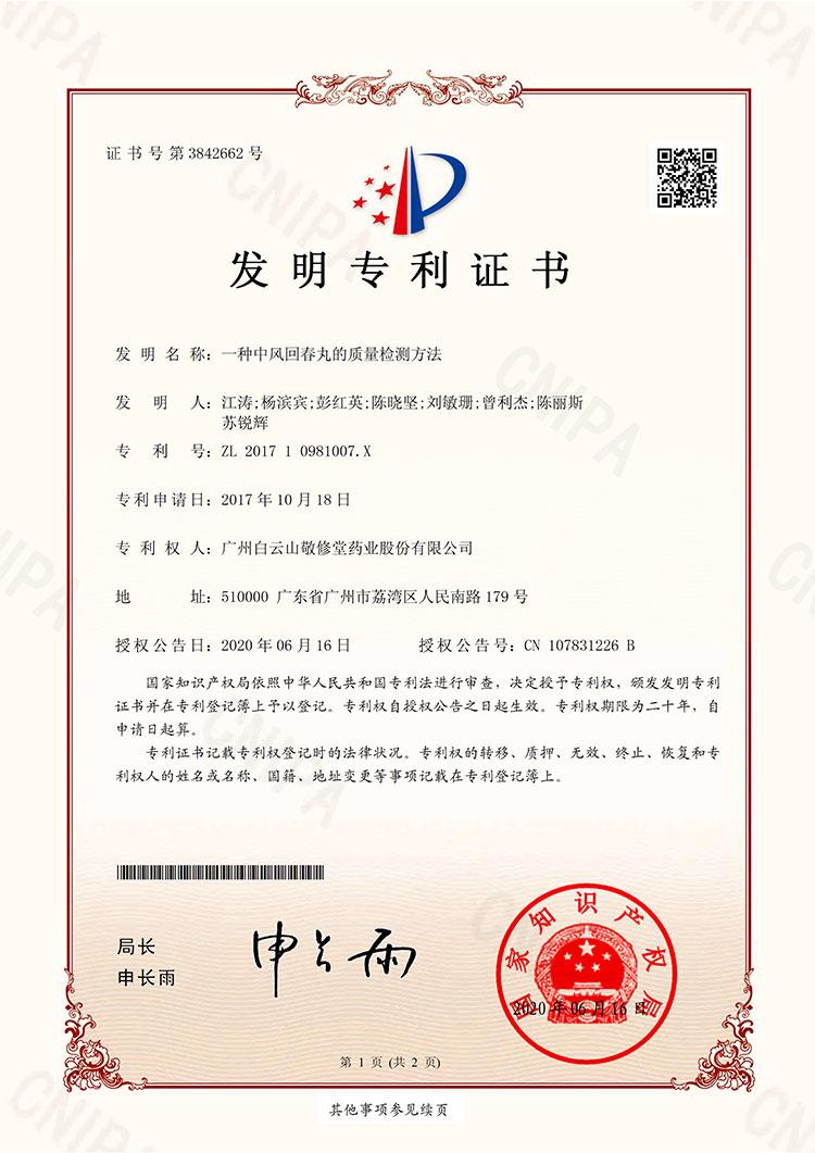 中风回春丸产品专利证书-1.jpg