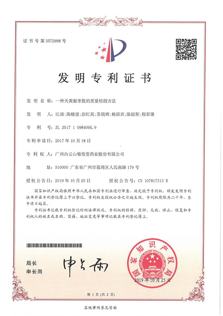 天黄猴枣散产品专利证书-1.jpg