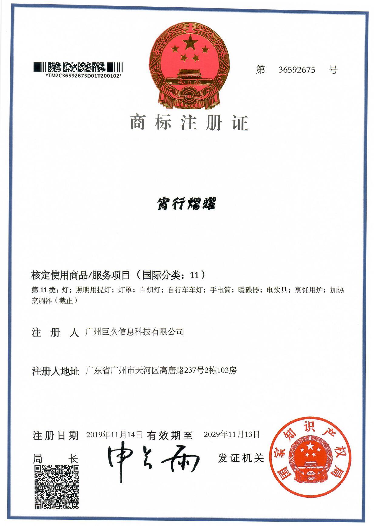 广州巨久信息科技有限公司商标注册证36592675.jpg